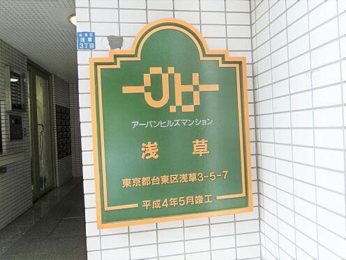 マンション(建物一部)-台東区浅草3丁目 その他