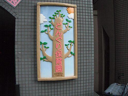 マンション(建物全部)-文京区千駄木2丁目 【保育園】どんぐり保育園まで331m