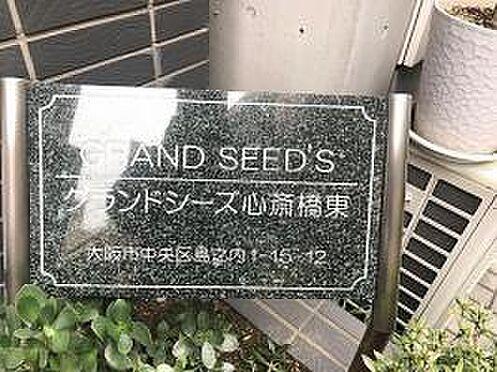 区分マンション-大阪市中央区島之内1丁目 外観