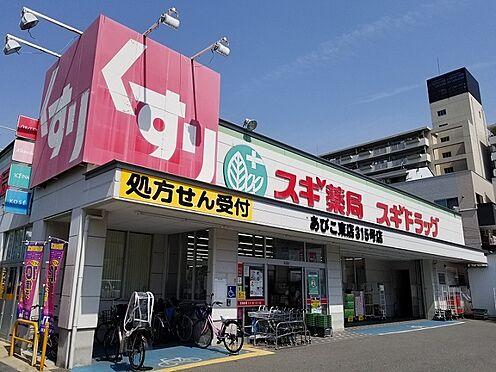 マンション(建物一部)-大阪市住吉区苅田3丁目 スギ薬局あびこ東店 徒歩 約4分(約250m)