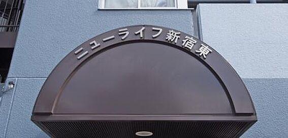 マンション(建物一部)-新宿区富久町 その他
