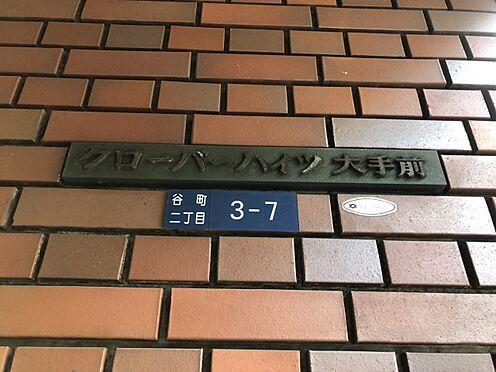 マンション(建物一部)-大阪市中央区谷町2丁目 外観