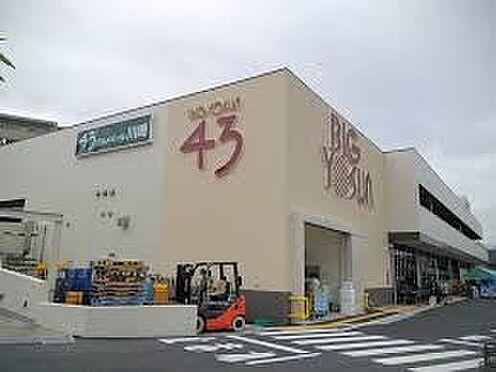 中古マンション-横浜市鶴見区市場上町 ビッグヨーサン鶴見店 徒歩5分。 400m