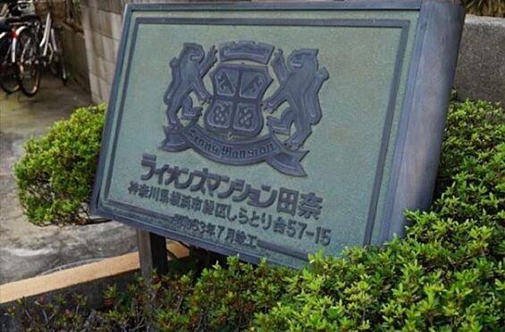 区分マンション-横浜市青葉区しらとり台 ライオンズマンション田奈・ライズプランニング
