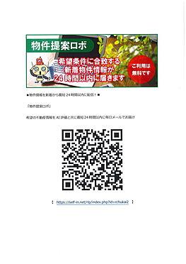 マンション(建物一部)-大阪市北区中津3丁目 不動産情報をAI評価と共に最短24時間で毎日メールでお届けアプリ 物件提案ロボ