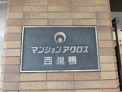 マンション(建物一部)-北区滝野川1丁目 その他