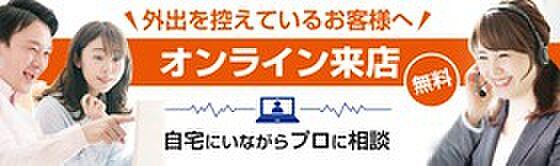 マンション(建物一部)-大阪市西区立売堀1丁目 緊急事態宣言発令中で外出は控えていても、家探しはしたいというお気持ちにお応えして、オンラインでの営業による面談や物件案内をいたしております。詳しくはスタッフにおたずねください。