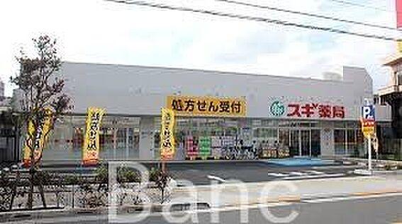 中古マンション-足立区谷在家2丁目 スギ薬局西新井店 徒歩11分。 820m