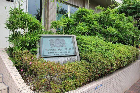 中古マンション-横浜市戸塚区汲沢町 マンション銘盤