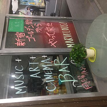 店舗(建物一部)-中野区野方5丁目 外観