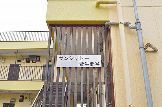 アパート-箕面市粟生間谷東5丁目 その他