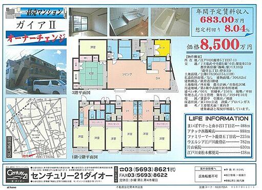マンション(建物全部)-江戸川区鹿骨5丁目 販売図面