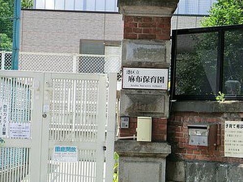 マンション(建物一部)-港区六本木3丁目 周辺環境:港区立麻布保育園