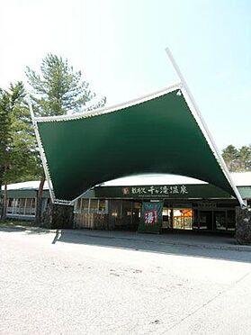 中古マンション-北佐久郡軽井沢町大字長倉 近隣に温泉もたくさん。千ケ滝温泉。