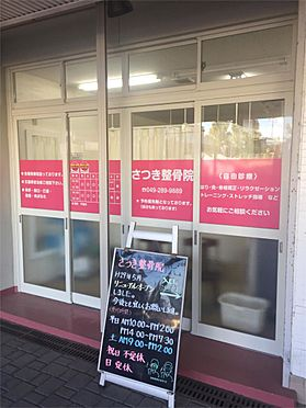 土地-坂戸市大字片柳 さつき接骨院(1330m)