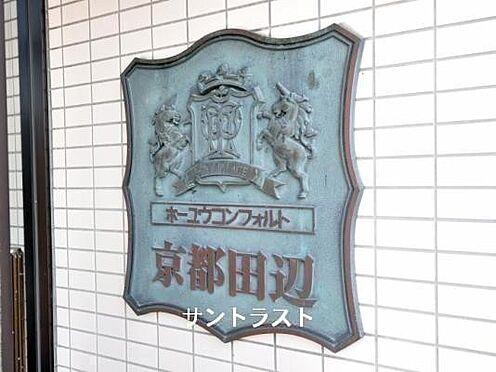 マンション(建物一部)-京田辺市草内禅定寺 その他