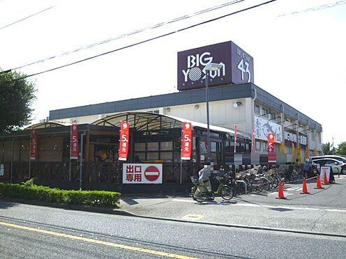 中古一戸建て-町田市小山町 BIG YOSUN(ビッグヨーサン) 町田小山店(700m)