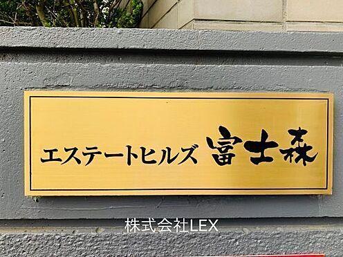 マンション(建物全部)-八王子市台町1丁目 その他