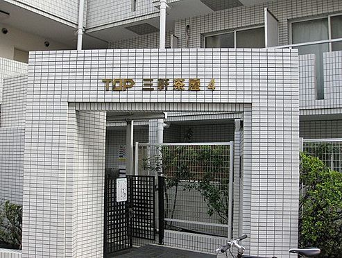 区分マンション-世田谷区三軒茶屋2丁目 トップ三軒茶屋第4・ライズプランニング