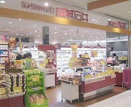 区分マンション-宇都宮市馬場通り3丁目 成城石井 宇都宮パセオ店 直輸入ワイン、チーズ、自家製惣菜、生鮮食品、輸入菓子など、日本、世界から選りすぐられた食品が取り揃えられているスーパーマーケットです。 960m