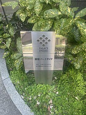 中古マンション-新宿区西新宿4丁目 その他