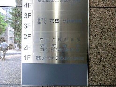 マンション(建物一部)-千代田区平河町2丁目 周辺環境:麹町眼科