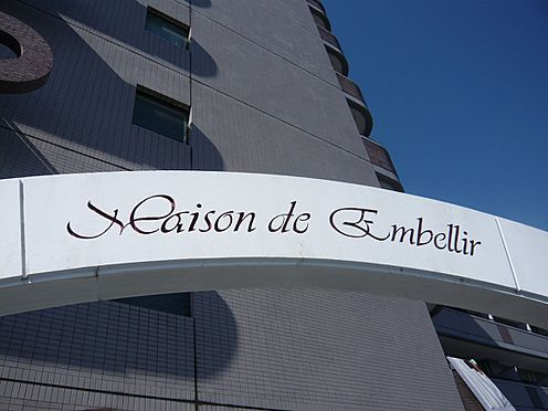 中古マンション-松山市和泉北2丁目 建物外観