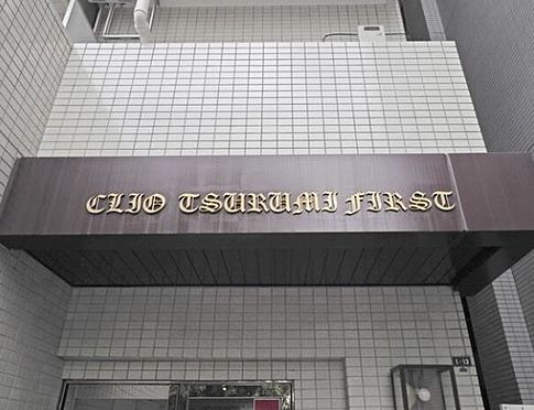 マンション(建物一部)-横浜市鶴見区市場富士見町 オーナー業初めての方でも丁寧にご説明します