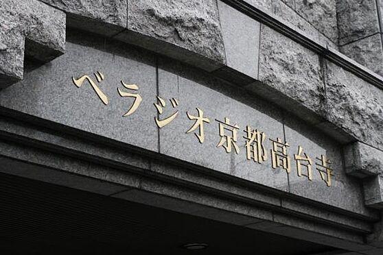 マンション(建物一部)-京都市東山区毘沙門町 その他