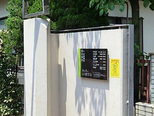 マンション(建物全部)-世田谷区松原5丁目 代田幼稚園