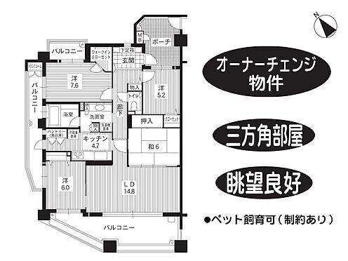 マンション(建物一部)-奈良市藤ノ木台1丁目 間取り