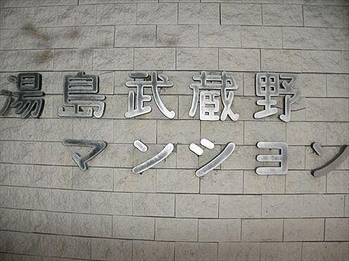 マンション(建物一部)-文京区本郷3丁目 エントランス