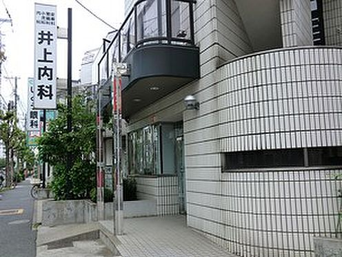 アパート-目黒区目黒本町4丁目 周辺環境:井上内科医院
