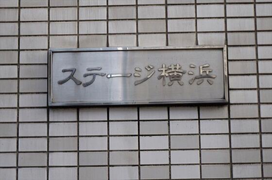 中古マンション-横浜市西区中央1丁目 館銘板