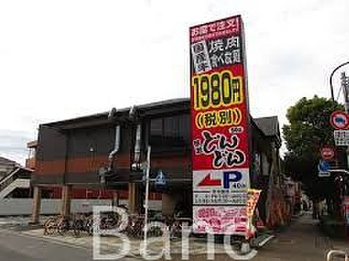 中古マンション-足立区島根2丁目 どんどん梅島店 徒歩6分。 480m