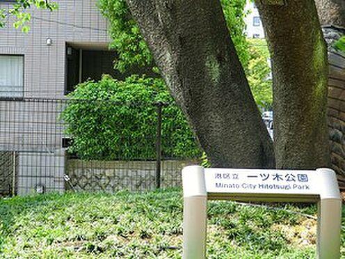 中古マンション-港区赤坂8丁目 周辺環境:一ツ木公園