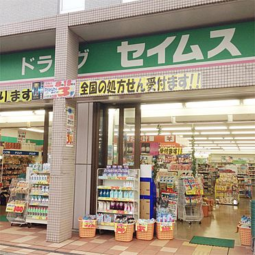 中古マンション-朝霞市栄町3丁目 ドラッグセイムス朝霞駅前店(1261m)