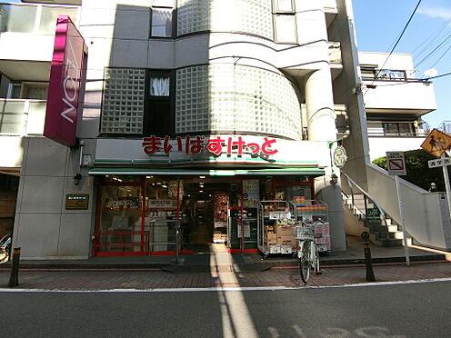 中古マンション-大田区多摩川1丁目 まいばすけっと矢口渡店 (約70m 徒歩1分)