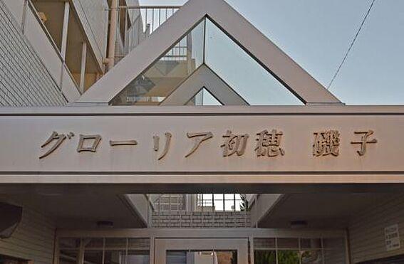 マンション(建物一部)-横浜市磯子区森3丁目 その他