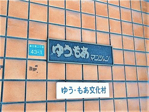 区分マンション-豊島区南大塚2丁目 その他