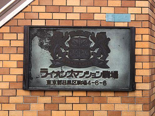 中古マンション-目黒区駒場4丁目 マンション名プレート
