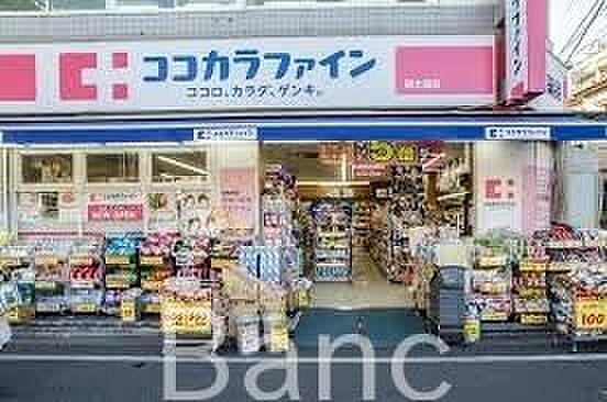 中古マンション-世田谷区松原1丁目 ココカラファイン明大前店 徒歩4分。 250m