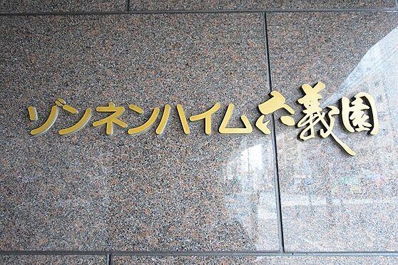 中古マンション-文京区本駒込6丁目 その他