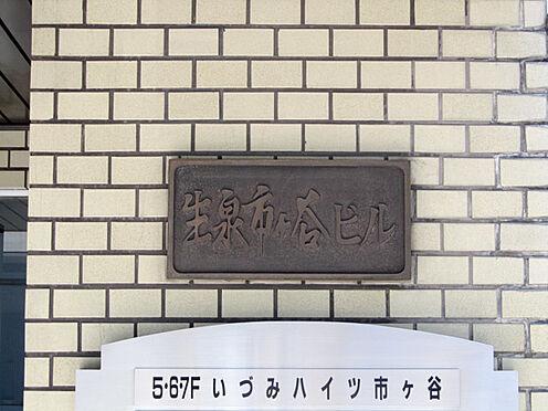 中古マンション-新宿区市谷砂土原町3丁目 館銘板
