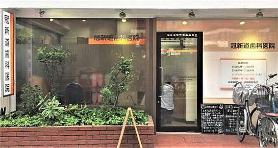 中古マンション-荒川区西日暮里6丁目 【歯科】冠新道歯科医院まで103m