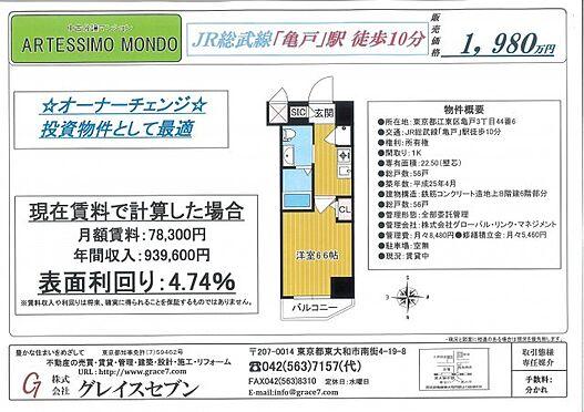 中古マンション-江東区亀戸3丁目 間取り