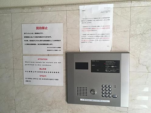 区分マンション-神戸市中央区雲井通3丁目 その他