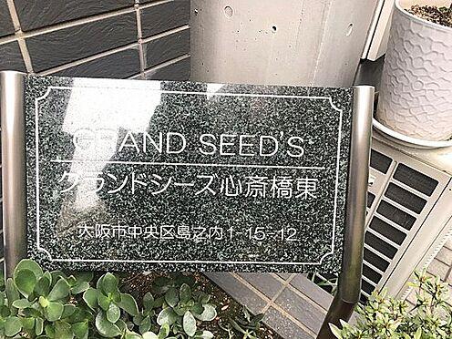 区分マンション-大阪市中央区島之内1丁目 その他