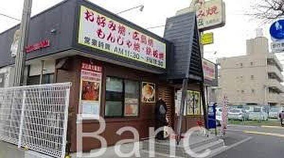 中古マンション-江戸川区北葛西4丁目 道とん堀北葛西店 徒歩4分。 280m