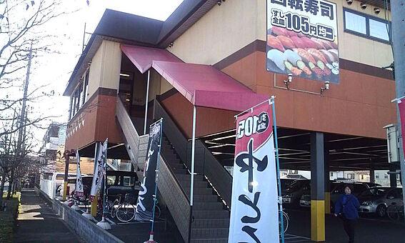 アパート-日野市南平6丁目 スシロー日野バイパス店